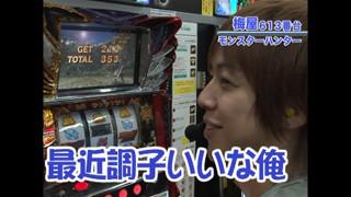嵐・梅屋のスロッターズ☆ジャーニー #176