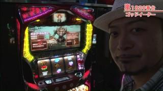嵐・梅屋のスロッターズ☆ジャーニー #320