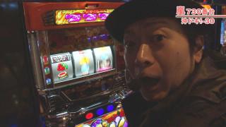 嵐・梅屋のスロッターズ☆ジャーニー #462
