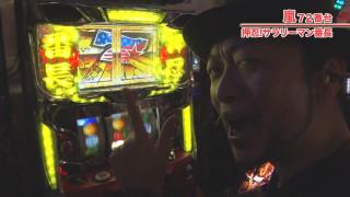 嵐・梅屋のスロッターズ☆ジャーニー #570
