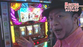 嵐・梅屋のスロッターズ☆ジャーニー #423