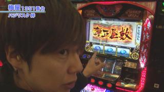 嵐・梅屋のスロッターズ☆ジャーニー #496