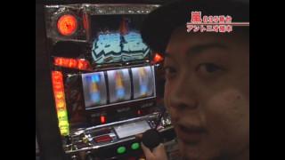 嵐・梅屋のスロッターズ☆ジャーニー #83