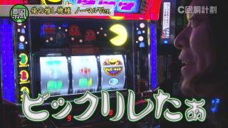 スロじぇくとC #74