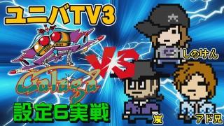 ユニバTV3 #62