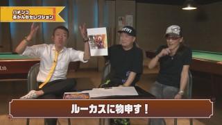 玉袋筋太郎のレトロパチンコ☆DX #16
