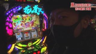 嵐・梅屋のスロッターズ☆ジャーニー #614