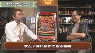 玉袋筋太郎のレトロパチンコ☆DX #14