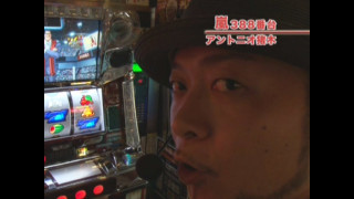 嵐・梅屋のスロッターズ☆ジャーニー #112