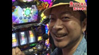 嵐・梅屋のスロッターズ☆ジャーニー #276