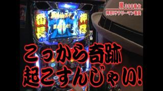 嵐・梅屋のスロッターズ☆ジャーニー #281