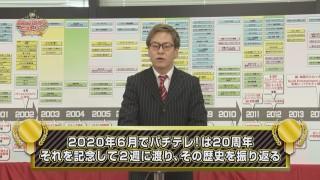 ~パチンコ★パチスロTV!開局20周年特別企画~栄光のパチテレ!ヒストリー #1