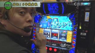 スロじぇくとC #94