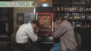 玉袋筋太郎のレトロパチンコ☆DX #18