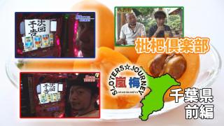 嵐・梅屋のスロッターズ☆ジャーニー #533