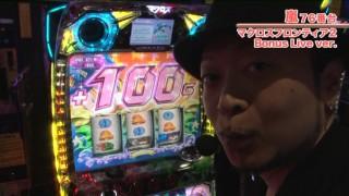 嵐・梅屋のスロッターズ☆ジャーニー #336