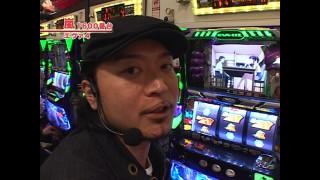 嵐・梅屋のスロッターズ☆ジャーニー #56