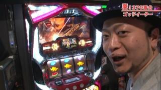 嵐・梅屋のスロッターズ☆ジャーニー #312