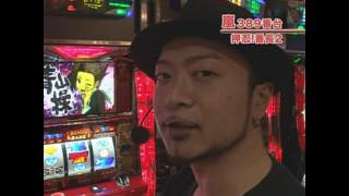 嵐・梅屋のスロッターズ☆ジャーニー #136
