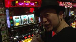 嵐・梅屋のスロッターズ☆ジャーニー #294