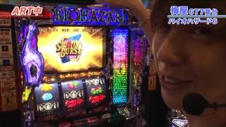嵐・梅屋のスロッターズ☆ジャーニー #325
