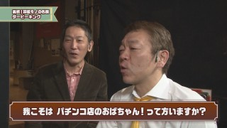 玉袋筋太郎のレトロパチンコ☆DX #21