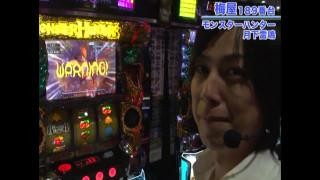 嵐・梅屋のスロッターズ☆ジャーニー #258
