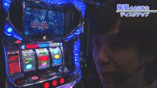 嵐・梅屋のスロッターズ☆ジャーニー #562