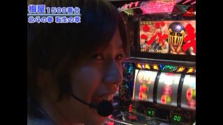 嵐・梅屋のスロッターズ☆ジャーニー #218