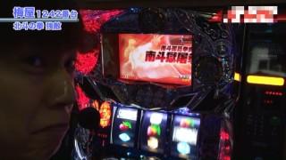 嵐・梅屋のスロッターズ☆ジャーニー #372