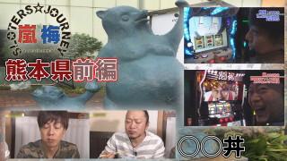 嵐・梅屋のスロッターズ☆ジャーニー #547