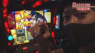 嵐・梅屋のスロッターズ☆ジャーニー #588