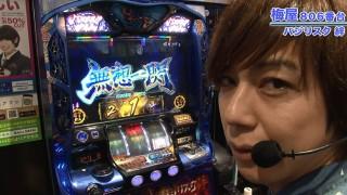 嵐・梅屋のスロッターズ☆ジャーニー #385