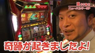 嵐・梅屋のスロッターズ☆ジャーニー #289