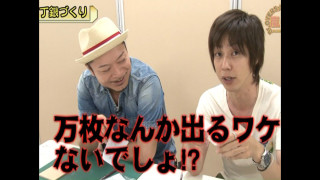 嵐・梅屋のスロッターズ☆ジャーニー #223