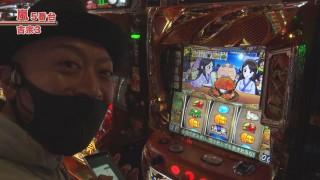 嵐・梅屋のスロッターズ☆ジャーニー #600