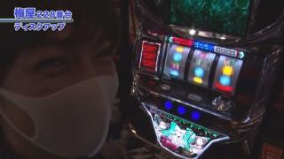 嵐・梅屋のスロッターズ☆ジャーニー #578