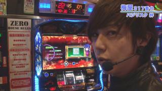 嵐・梅屋のスロッターズ☆ジャーニー #409