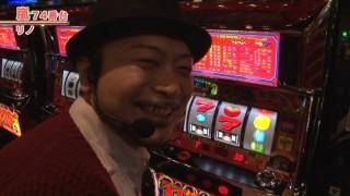 嵐・梅屋のスロッターズ☆ジャーニー #343