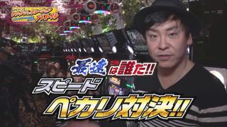 射駒タケシ杯争奪「第1回ヤングジェネレーションバトル」