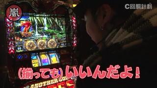 スロじぇくとC #13