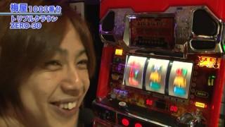 嵐・梅屋のスロッターズ☆ジャーニー #306