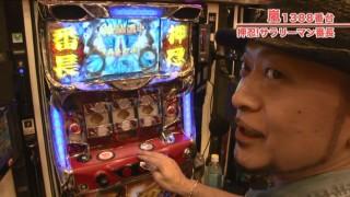 嵐・梅屋のスロッターズ☆ジャーニー #381