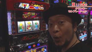 嵐・梅屋のスロッターズ☆ジャーニー #564