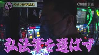 スロじぇくとC #147