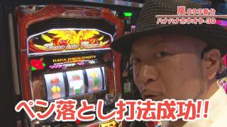 嵐・梅屋のスロッターズ☆ジャーニー #421