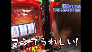 嵐・梅屋のスロッターズ☆ジャーニー #163