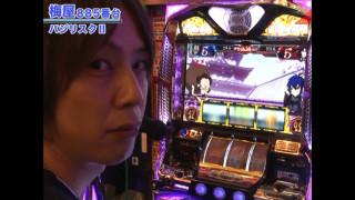 嵐・梅屋のスロッターズ☆ジャーニー #233