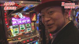 嵐・梅屋のスロッターズ☆ジャーニー #516