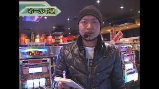 嵐・梅屋のスロッターズ☆ジャーニー #35